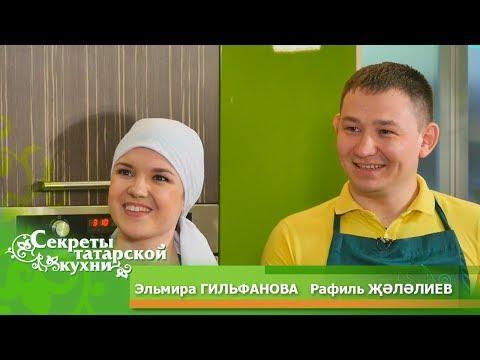 """Эльмира ГИЛЬФАНОВА и Рафиль ҖӘЛӘЛИЕВ готовят """"Вулкан любви"""""""