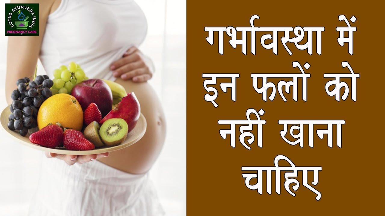 प्रेगनेंसी में क्या नहीं खाना चाहिये || | Pregnancy should not eat these  fruits!