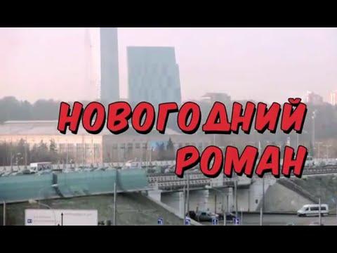 Фильм «Новогодний роман»