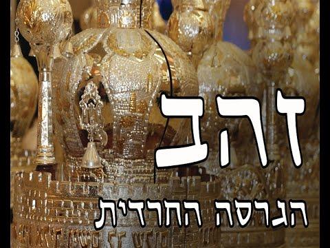 זהב הגרסה החרדית - מאיר בן דרור
