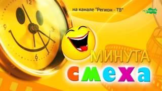 """Юмористическое шоу """"Минута смеха"""" - Валера"""