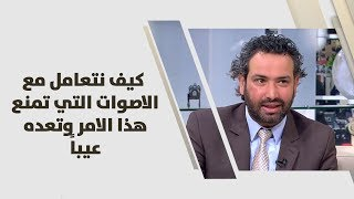 د. خليل الزيود - كيف نتعامل مع الاصوات التي تمنع هذا الامر وتعده عيباً