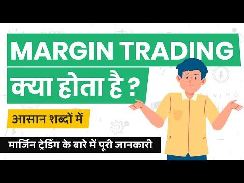 What is Margin Trading? Margin Trading kya Hota hai? Simple Explanation in Hindi