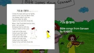 [MR] 12 기도송(영어 가사), 말씀 찬양 [이새로미 Bible Songs from Ganaan - 가나안 바이블송]