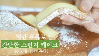 너무 간단하고 맛보장 스폰지케이크/아이와만드는 홈베이킹…