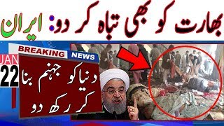 Iran Will Use Proxy Tactice To Beat USA | India Pakistan News Today | In Hindi Urdu