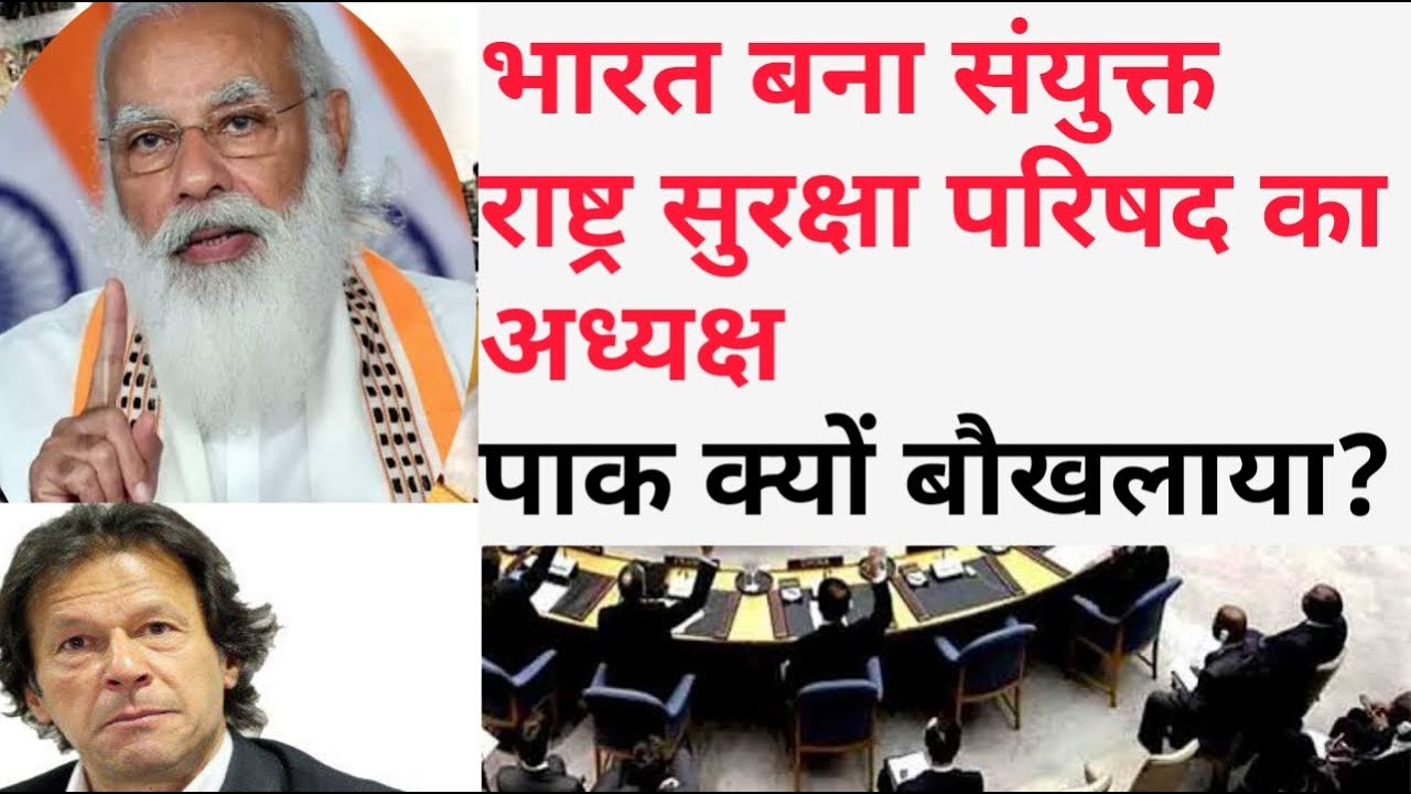 UNSC में भारत #UNSC - General understanding
