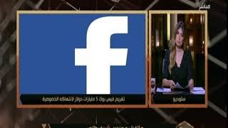 """خبير تكنولوجيا المعلومات يحذِّر من تطبيقات الألعاب وتحليل الشخصية على """"فيسبوك"""""""