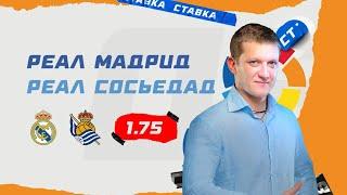 РЕАЛ МАДРИД РЕАЛ СОСЬЕДАД Прогноз Поленова