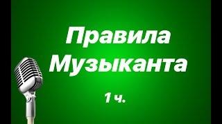 ПРАВИЛА МУЗЫКАНТА/1 часть