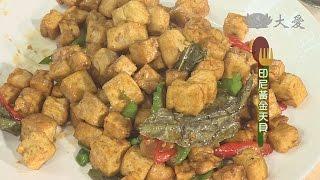 【現代心素派】20140911 - 香積料理 - 印尼黃金天貝u0026印尼金丸子 - 在地好美味 - 喜歡來豆花