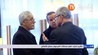 المرحوم حسان لالماس .. مسيرة كروية بالعاصمة توثّق في كتاب عن  بلوزداد...