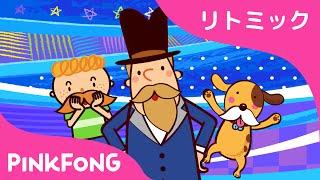 マザーグースの数え歌で有名な『This Old Man』の日本語バージョンを紹...