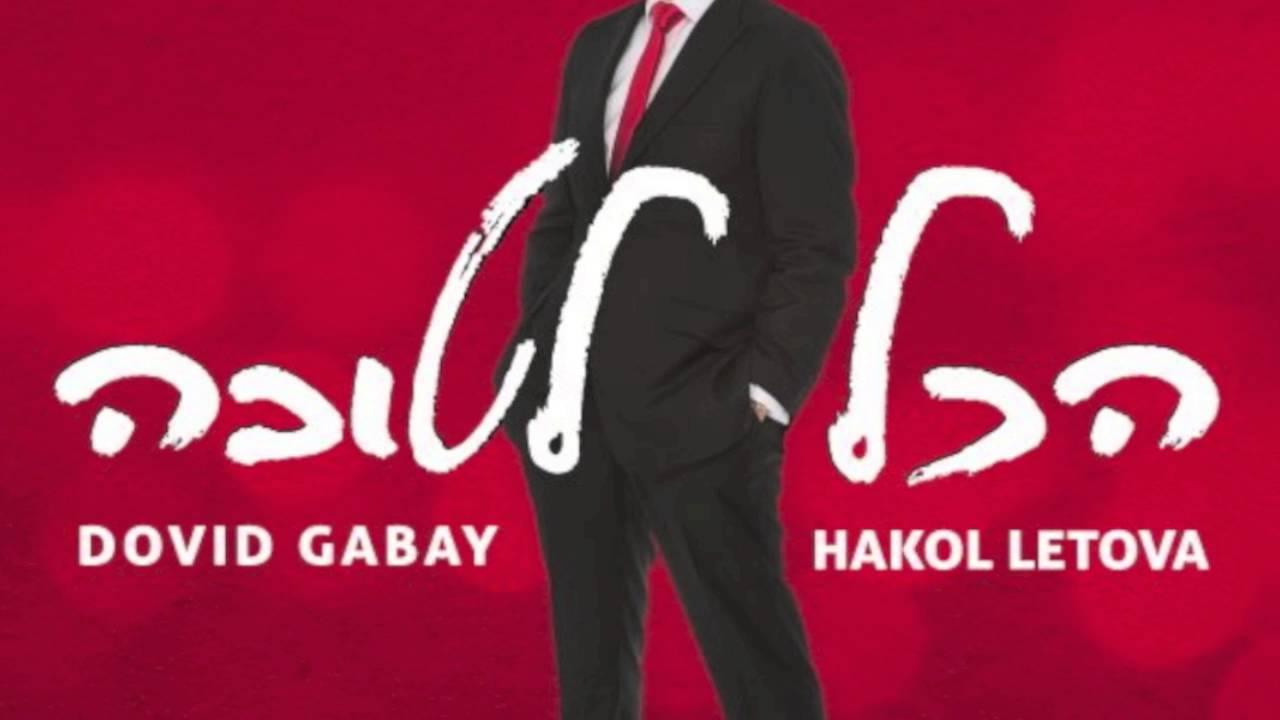 David Gabay - akol letova | דוד גבאי - הכל לטובה (disco)