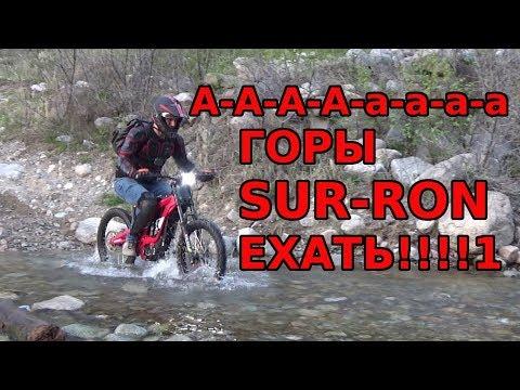 Реальный ГОРНЫЙ тест мощного электробайка VOLTA SUR-RON X