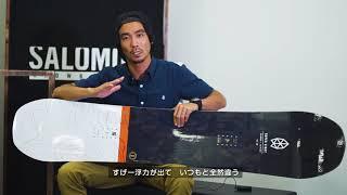 Salomon product movie_Takaharu Nakai 中井孝治 検索動画 4