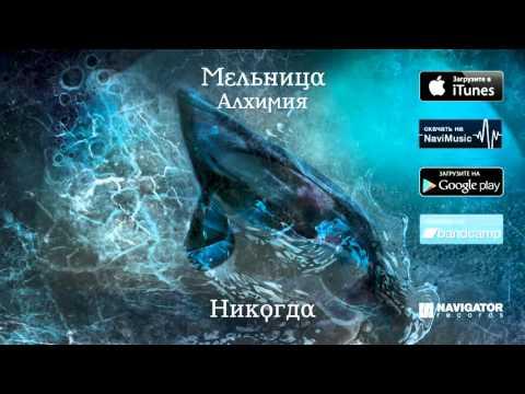 Клип Мельница - Никогда