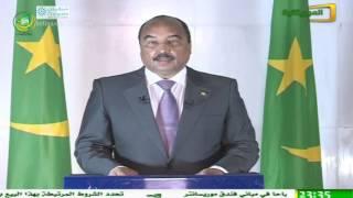 خطاب رئيس الجمهورية محمد ولد عبد العزيز بمناسبة حلول رمضان 1437 هـــ