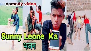 Sunny Leone ka bhajan comedy videos 2020  new comedy funny video sunny Leone Ka video