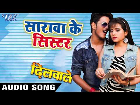 SUPERHIT NEW BHOJPURI SONG 2018 - Dilwale - Golu - Sharawa Ke Shister - Bhojpuri Hit Songs