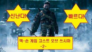 플레이스테이션4 신작 고스트 오브 쓰시마 실황-(2)