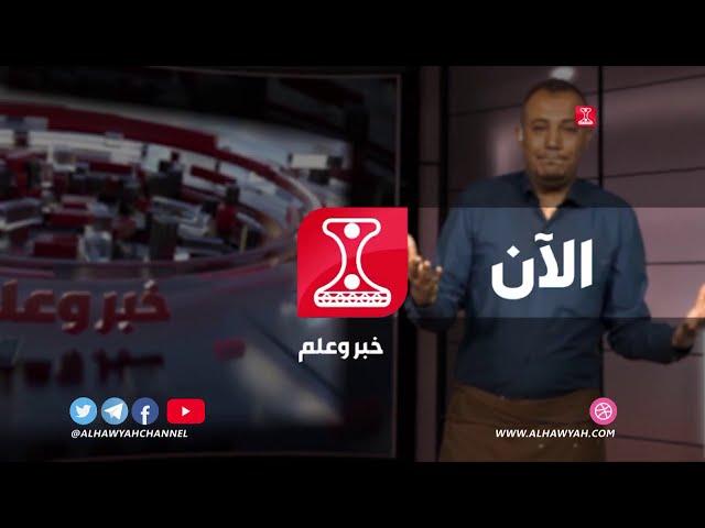 خبر وعلم | تعز شهيد الزبادي | قناة الهوية