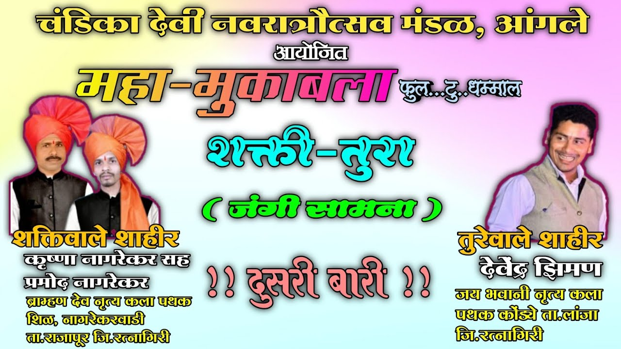 Download Shakti Tura !! दुसरी बारी !! Krushna Nagrekar VS Devendra Ziman !! संपूर्ण !! महामुकाबला !! २०२१ !!.