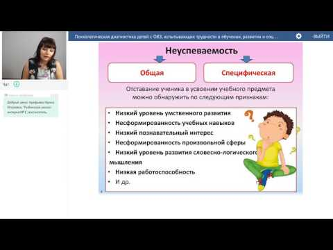 Психологическая диагностика детей с ОВЗ, испытывающих трудности в обучении, развитии и социальной