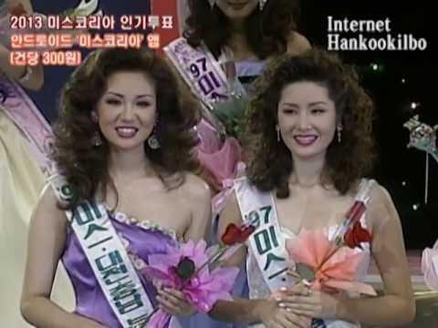 1997 미스코리아 대회 Miss Korea 1997