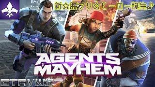 Agents of Mayhem part1 新☆腰フリ☆ヒーロー誕生♪【エージェントオブメイヘム 】