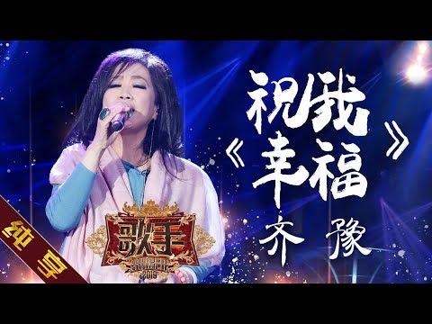 【纯享版】齐豫《祝我幸福》《歌手2019》第11期 Singer 2019 EP11【湖南卫视官方HD】