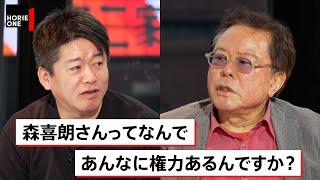 YouTube動画:最後のフィクサー森喜朗、権力の正体。東京五輪体制と政府のワクチン戦略への批判【猪瀬直樹×堀江貴文】