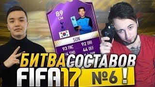 FIFA 17 - БИТВА СОСТАВОВ #6 С PANDAFX - СОН 89