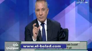 بالفيديو.. متحدث التعليم لاحمد موسي: لا أعلم شيئاً عن وجود اسم أسماء محفوظ بالمناهج