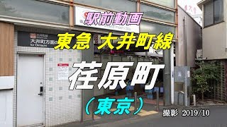 【駅前動画】 東急 大井町線 荏原町駅(東京)Ebara-machi