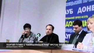 Pussy Riot: Против православных -
