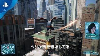 『Marvel's Spider-Man』 ゲームプレイトレーラー