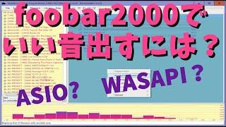 【ゆっくり解説】PCオーディオをはじめよう! ソフト編 foobar2000を使う! USBDACを使う設定、ASIOやWASAPI screenshot 5