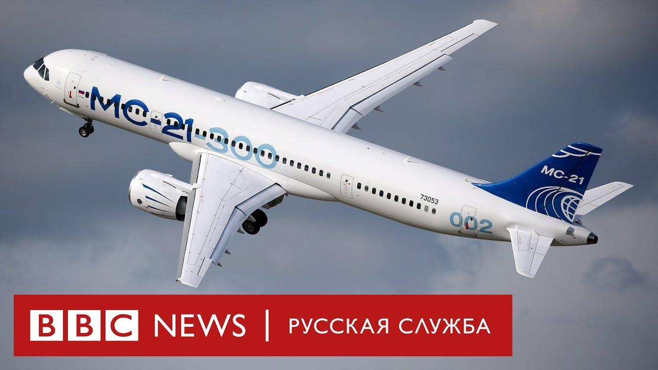 Новый российский самолет МС-21: пять главных вопросов ...