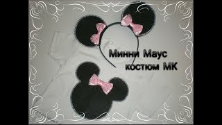 Костюм Микки Мауса на Праздник или Фотосессию + Выкройка. Birthday Minnie Mouse (часть 1)