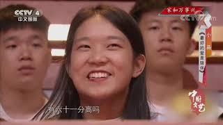 《中国文艺》 20200602 家和万事兴| CCTV中文国际