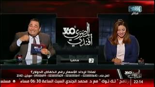 نكتة محمد على خير على غلاء الأسعار .. شر البلية ما يضحك!