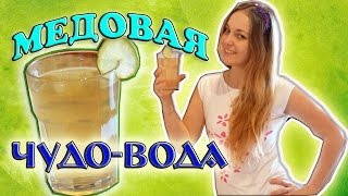Медовая вода с корицей - польза для здоровья каждый день! / вода с медом и корицей /