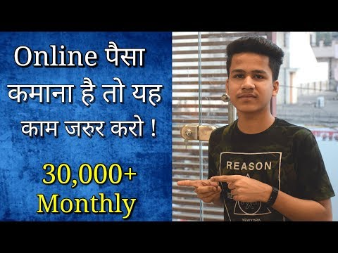 How to Make Money Online in 2019 . Rs30,000+ Monthly . Affiliate Marketing Part-1 thumbnail