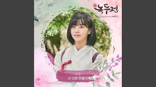 Youtube: Lingering Inside Me / Sandeul