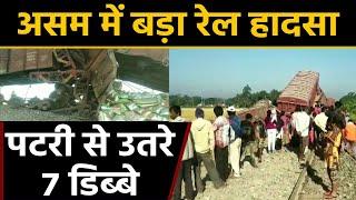 Assam: Dibrugarh में Train Accident, Goods train के  7 डिब्बे पटरी से उतरे। वनइंडिया हिंदी