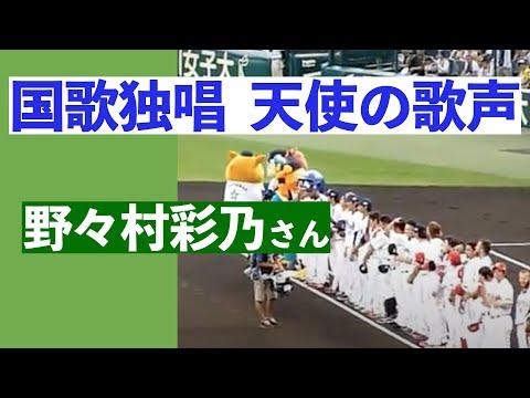国歌独唱 天使の歌声 野々村彩乃さん 2014オールスター第2戦