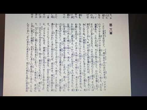 マタイ傳福音書 28章1-20節文語訳2018/08/19Read by Yasutoshi Ikeshiro 池城安敏 Literary Japanese Matthew 28:1-20