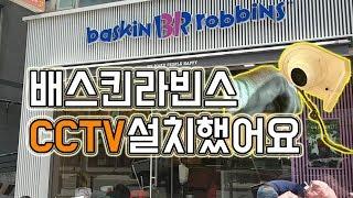[디엠비젼]배스킨라빈스 신규매장에 CCTV 설치하고왔어…