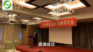 2019 YUANBO Strategy Seminar in Xiamen City